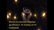 Джесика Симпсън - Когато ми каза, че ме обичаш