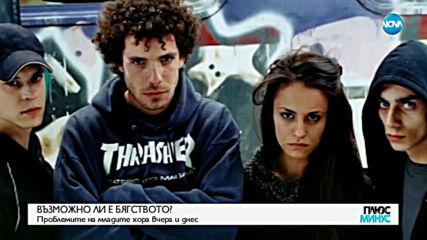 """Ованес Торосян режисира спектакълът """"Предградието"""""""