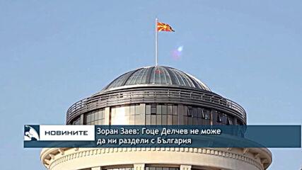 Зоран Заев: Гоце Делчев не може да ни раздели с България