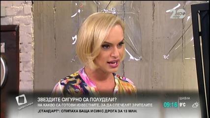 """Ива Екимова: Влади Въргала ще спечели VIP Brother - """"Здравей, България"""""""