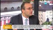 Мартин Димитров: Трябва да има таван на заплатите в регулаторите