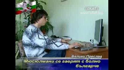 Турци се Гаврят с болно Българче