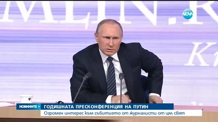 Путин със скандално изявление за Турция