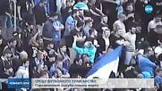 До 5000 лева глоба при нарушения на стадиона
