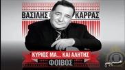 Vasilis Karras - Perastika Tis ( New Official Song 2013 ) Hq