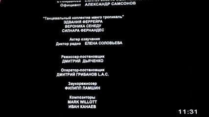 СуперБоброви (синхронен екип, дублаж на студио Медия Линк, 2018 г.) (запис)