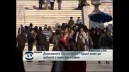 Ужас: Държавните чиновници в Гърция ще работят по 8 часа на ден пет дни в седмицата