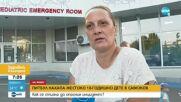 Питбул нахапа жестоко 10-годишно дете в Самоков