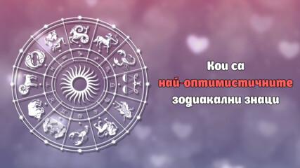 Кои са най-оптимистичните зодиакални знаци