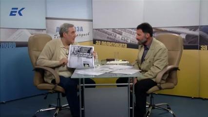 Диагноза с Георги Ифандиев 28.01.2015