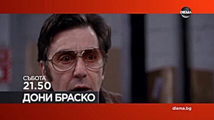 """""""Дони Браско"""" на 25 юли, събота от 21.50 ч. по DIEMA"""