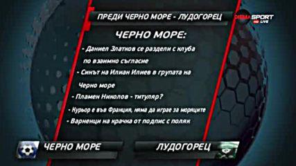 Преди Черно море - Лудогорец