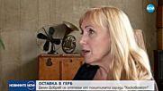 ОСТАВКА В ГЕРБ: Делян Добрев се оттегля от политиката