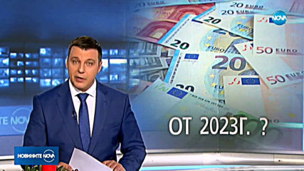 Горанов: България може да замени лева с еврото през 2023 година