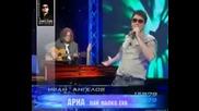 Иван Ангелов - Ариа трейлър 1