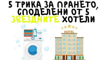 5 трика за прането, споделени от 5 звездните хотели