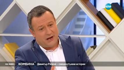 """Рачков: Ще има много промени в новия сезон на """"Като две капки вода"""""""