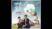 Mamamoo - Love Lane ( Marriage Not Dating Ost)