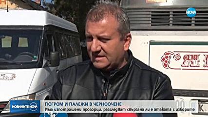 Погром в кърджалийски села, разследват връзка на атаката с изборите