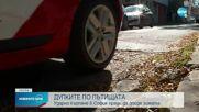 Спешно кърпене на булеварди в София преди зимата
