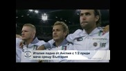 Италия падна от Англия с 1:2 преди мача срещу България