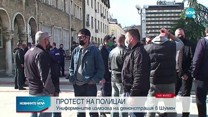 Полицаи в Шумен на протест