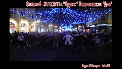 Флашмоб Бургас 29 , 12 , 2011 г - Дюн