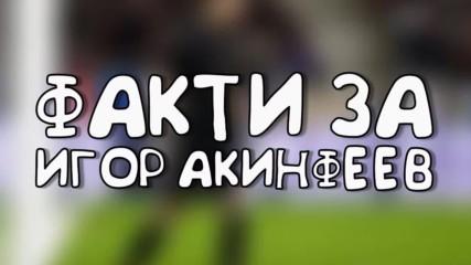Факти за Игор Акинфеев