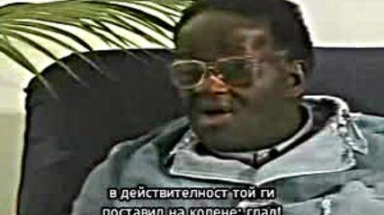 Дейвид Айк - Интервю с Кредо Мутва част 4 (бг Субтитри)