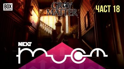 NEXTTV 024: Gray Matter (Част 18) Никола от Ямбол