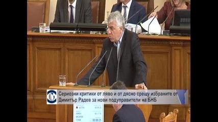 Сериозни критики от ляво и от дясно заради избраните от Димитър Радев за нови подуправители на БНБ