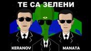 Маната и Керанов - Те са зелени ( Високо Качество )