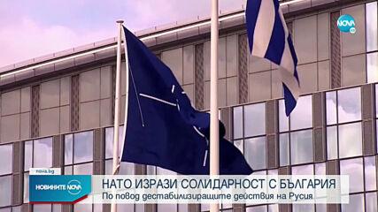 МВнР: НАТО изрази солидарност с България по повод действията на Русия