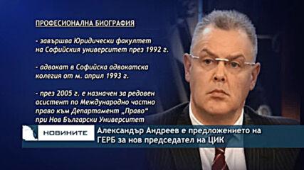 Александър Андреев е предложението на ГЕРБ за нов председател на ЦИК