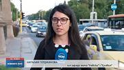 """Затворени улици и задръствания заради мача """"Левски"""" - """"Славия"""""""