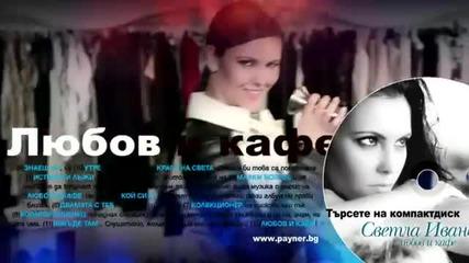 "Реклама на албум на Светла Иванова "" Любов И Кафе """