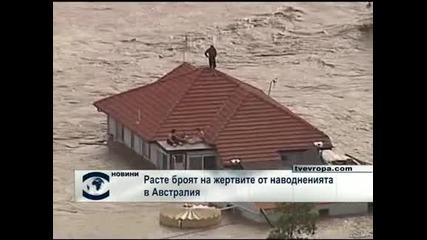 Расте броят на жертвите от наводненията в Австралия