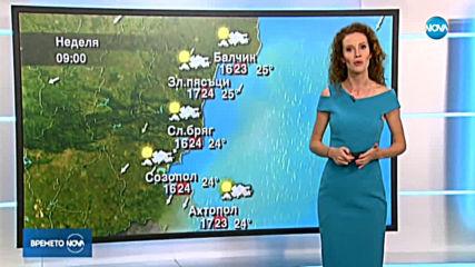 Прогноза за времето (15.09.2019 - обедна емисия)