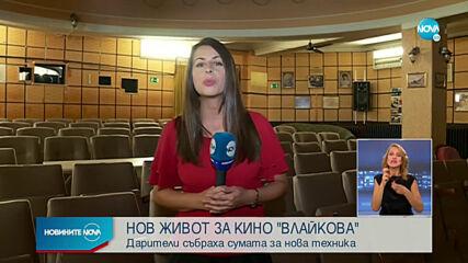 """Нов живот за кино """"Влайкова"""""""