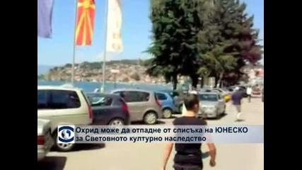 Охрид може да отпадне от списъка на ЮНЕСКО