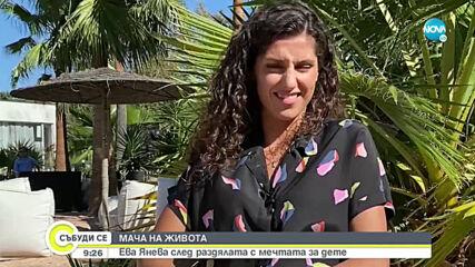 ЕКСКЛУЗИВНО: Ева Янева за най-важния мач в живота си - този срещу рака
