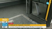Системни вандалски прояви срещу автобуси в София