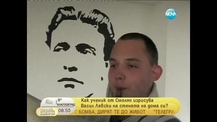 Ученик нарисува Васил Левски на стената в дома си - Новини