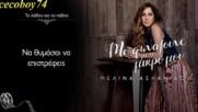 Мелина Асланиду - грешката и страстта
