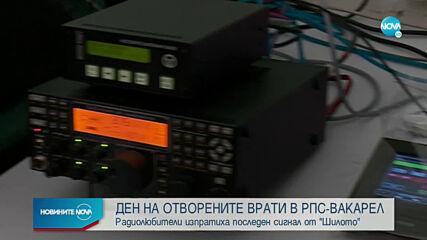 Радиолюбители изпратиха последен сигнал от Вакарел