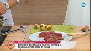 """Рецептата днес: Свинско бонфиле с пълнен картоф и арабска крем супа от леюа - """"На кафе"""" (15.01.2019)"""