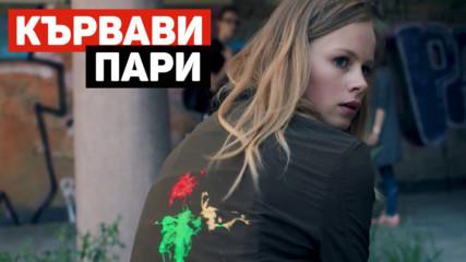 КЪРВАВИ ПАРИ - ЕПИЗОД 4