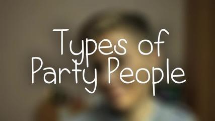 Типовете парти хора