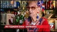 Баба - барманка на 98 години