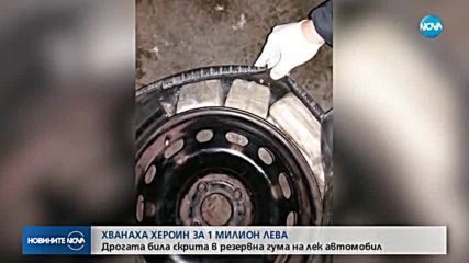"""Откриха хероин за 1 млн. лв. в гума на кола на """"Капитан Андреево"""""""